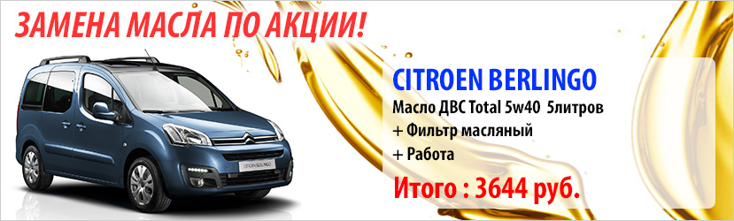 Замена масла Citroen Berlingo