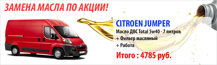 Замена масла на Citroen Jumper